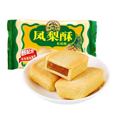 徐福记包馅酥凤梨酥184g水果夹心糕点一口酥台湾风味营养早餐休闲零食品下午茶点心蛋糕饼干传统特产小吃