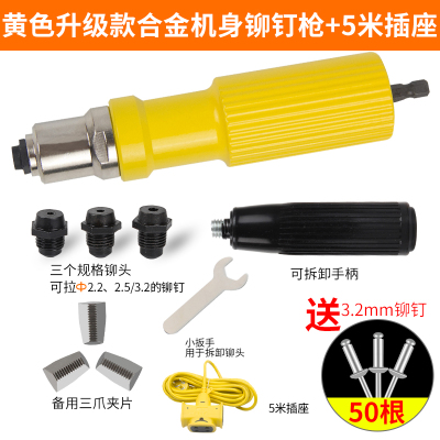 CIAA電動鉚釘轉換頭鉚釘機卯釘搶手電鉆拉鉚釘氣動抽芯鉚釘機 升級款屬外殼送5米插座