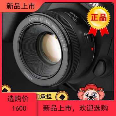 佳能 50mm /F1.8 STM 三代新款小痰盂 50 1.8大光圈定焦人像鏡頭定制