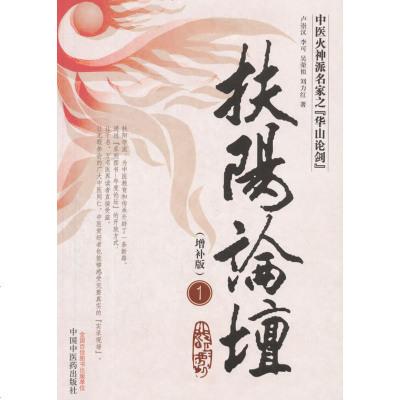 0902扶阳论坛1(增补版)
