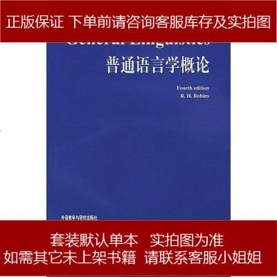 普通语言学概论 R. H. Robins 外语教学与研究出版社 9787560019338
