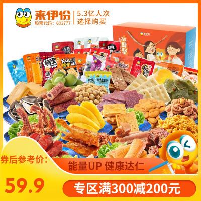 專區 來伊份放肆聚吃禮盒零食大禮包1290g(58小包)女紅小吃超大一箱女生