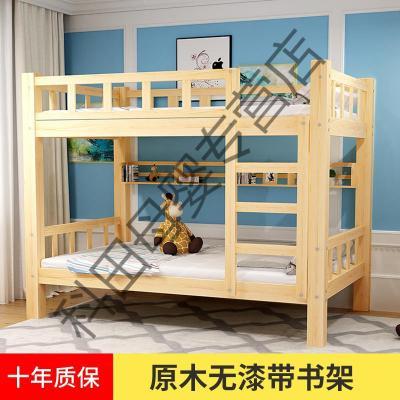 全實木床兒童床上下鋪學生宿舍高低床雙層床成年大人上下床子母床 原木無漆加書架 800mm*1900mm只有高低床