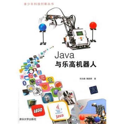 全新正版 Java與樂高機器人(青少年科技創新叢書)