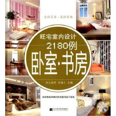 旺宅室內設計2180例 臥室 書房(贈光盤) 9787538166897