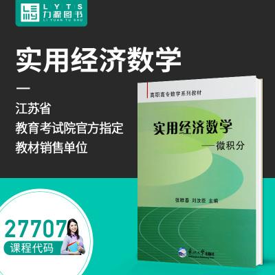 力源图书 自考教材 27707 实用经济数学—微积分 2008版 张唯春 9787811025231 东北大学出版社