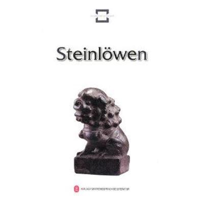 正版书籍 民间石狮 Chinesische Volkskunst -- Steinl?wen 9787119059778
