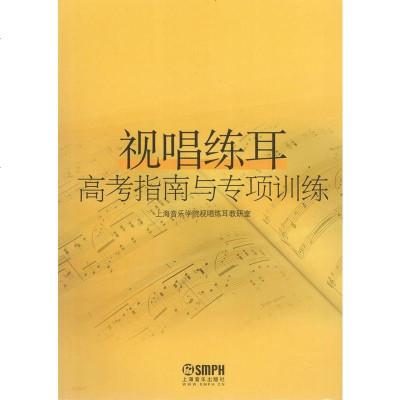 正版 视唱练耳高考指南与专项训练 上音