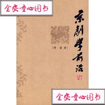 【单册】[正版]京剧学前沿/傅谨/著 文化艺术出版社
