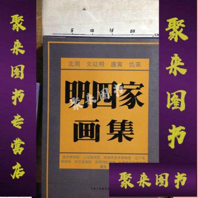 《正版九成新》明四家畫集 天津人民美術出版社