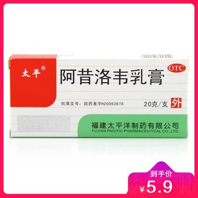 太平 阿昔洛韦乳膏 20g*1支/盒 单纯疱疹 带状疱疹感染