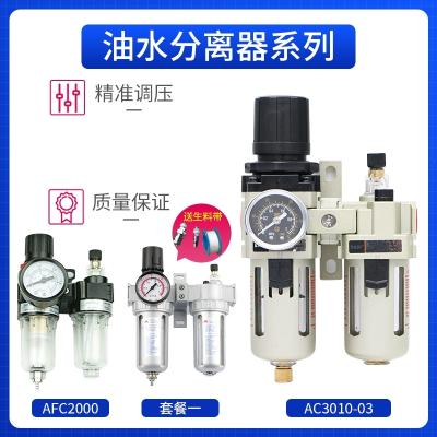 油水分离器过滤器山耐斯空压机气源处理二联件自动排水喷漆过滤