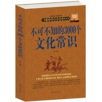 不可不知的3000個文化常識 快速掌握古今中外文化讀本社會科學總論 中國傳統文化書籍