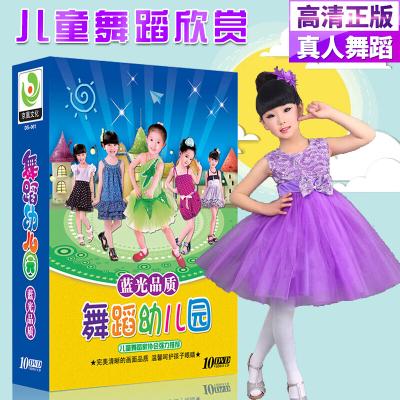 舞蹈幼儿园dvd教学光盘真人宝宝学跳舞碟片儿歌儿童歌伴舞光碟10DVD