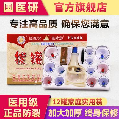 GYY國醫研拔罐器12罐裝家用套真空抽氣式氣罐拔罐器祛濕吸濕活血全套