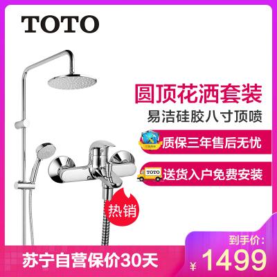TOTO 精铜龙头节水喷头挂墙式淋浴淋浴器 三出水花洒套装DM907CS套餐