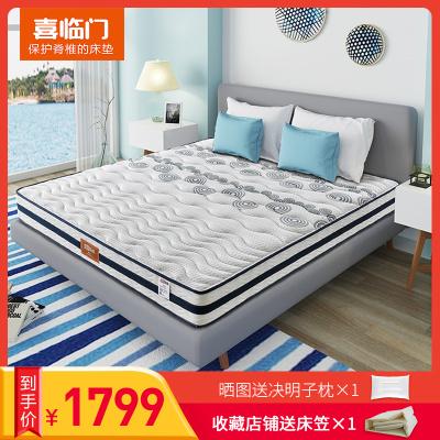 喜临门床垫 进口优质乳胶床垫 独袋弹簧软硬两用床垫