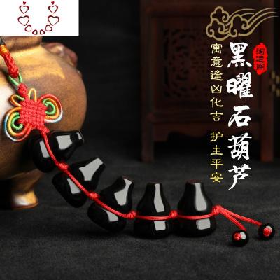 黑曜石白水晶粉晶五行葫蘆掛件掛飾品吊墜小葫蘆隨身掛飾家居 Chunmi