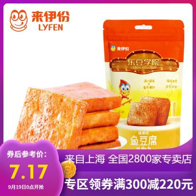 專區 來伊份魚豆腐142g豆制品豆干素肉素食散裝食品小吃燒烤味來一份