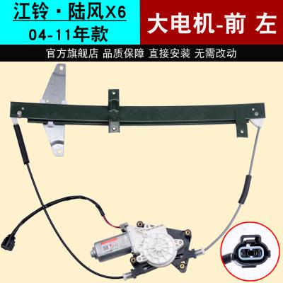專用于江鈴陸風X6玻璃升降器總成 X5 X8電動車窗搖機 前后左右PJVWESASQFVCYOGNWRBYOTLNNRJ