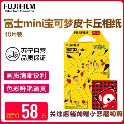 富士(FUJIFILM)INSTAX 拍立得相纸mini7c/8/9/25/90/70通用 精灵宝可梦 皮卡丘胶片10张
