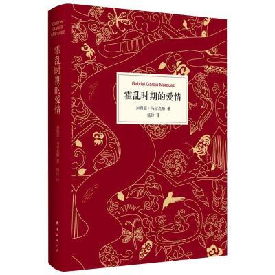 霍亂時期的愛情北京北京諾貝爾文學獎得主 百年孤獨作者馬爾克斯著 世界名著外國經典文學小說