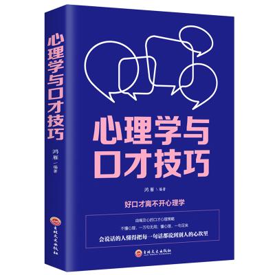 正版心理學與口才技巧 與人溝通說話技巧的書口才訓練書籍 心理學社交禮儀人際交往職場銷售談判幽默聊天技巧書