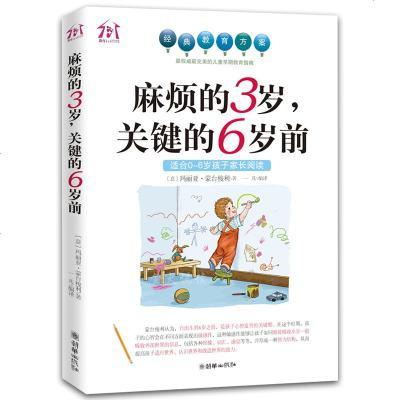 蒙台梭利育儿书籍3-6岁 0-3岁新生儿早教书 麻烦的3岁关键的6岁 0-6岁孩子家长阅读家庭教育孩子的书籍 好妈妈