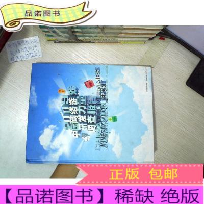 正版九成新2009中国网络游戏研发力量调查报告