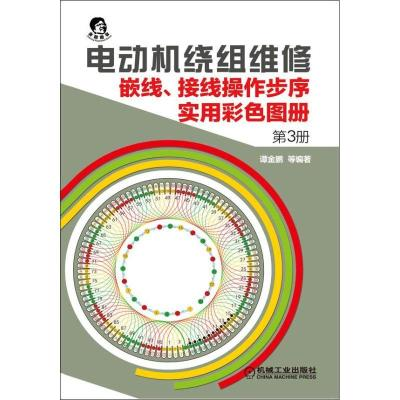 電動機繞組維修嵌線.接線操作步序實用彩色圖冊 (D3冊)( )9787111403715機械工業出版社