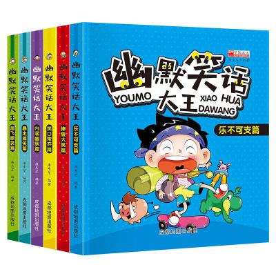 幽默笑話大王大全套6冊搞笑爆笑校園成語 漫畫書小學生版6-7-8-9-10-12周歲三四五六年級課外
