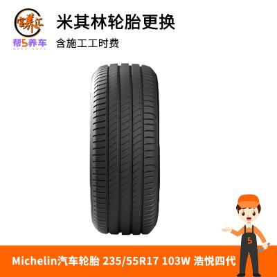 米其林輪胎Michelin汽車輪胎 235/55R17 103W 浩悅四代 PRIMACY 4 適配大眾途觀/邁特威