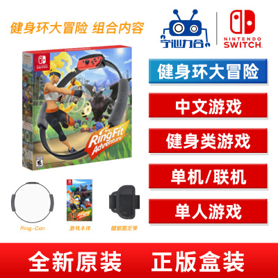 任天堂(Nintendo)Switch NS 掌机游戏卡带 健身环大冒险 Ring fit Adventure 中文