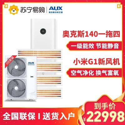 小米米家新風機300風量+奧克斯(AUX) 家用中央空調 一拖四 DLR-H140W(C1)