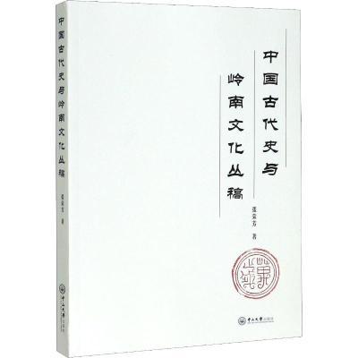 古代史與嶺南叢稿 中國歷史 張榮芳 新華正版