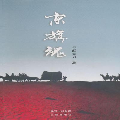 正版京旗魂(小说) 赵大力 三秦出版社三秦出版社赵大力 著