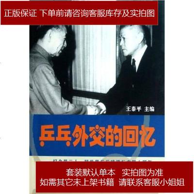 乒乓外交的回忆 王泰平 9787507332421