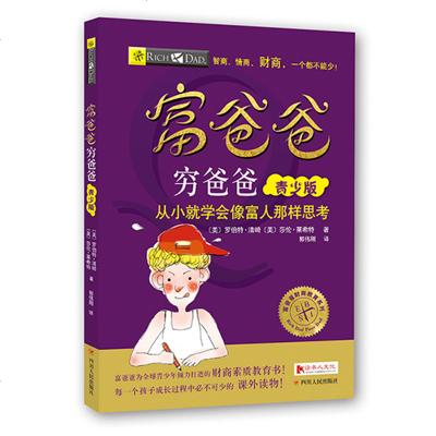 全集窮爸爸富爸爸兒童版青少少兒財商教育素質書籍美繪版從小就學會像富人那樣思考6-12-14歲青少年中小學生投資理財知
