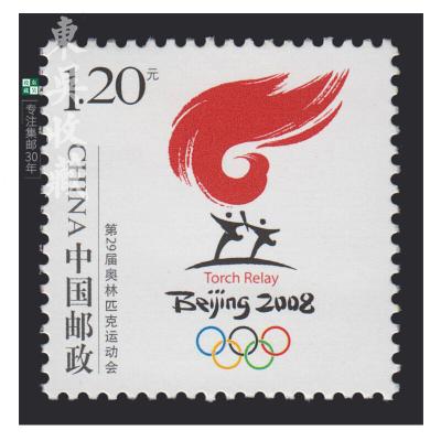 邮票可邮寄 东吴收藏 寄信/贴信邮票 集邮 可以开机打发票 1.2元 奥运火炬