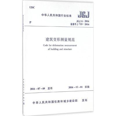 建筑变形测量规范 中华人民共和国住房和城乡建设部 发布 专业科技 文轩网