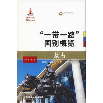 蒙古包明齊,趙儒煜大連海事大學出版社9787563237319