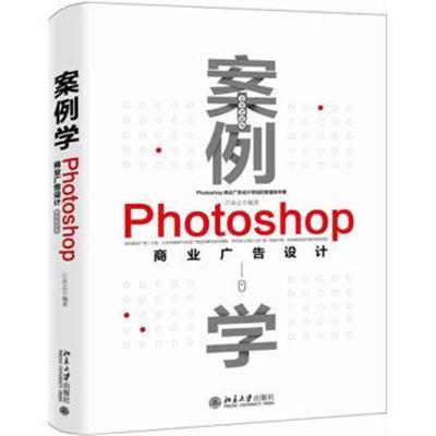 正版书籍 案例学--Photoshop商业广告设计(全新升级版) 9787301282656 北京