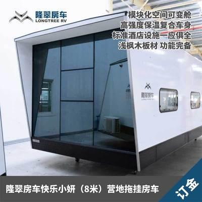 隆翠房車:快樂小研(8米) 官方指導價25.8萬元 預付999元抵購車款9999元