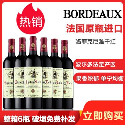 【6支裝】法國原瓶進口洛菲克尼雅干紅葡萄酒 13.5度波爾多產區干型進口紅酒 750mL*6支