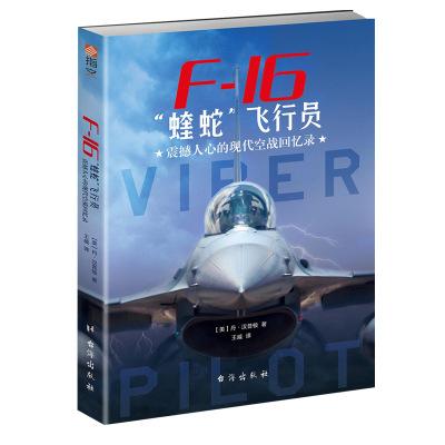 "F-16""蝰蛇""飛行員:震撼人心的現代空戰回憶錄"