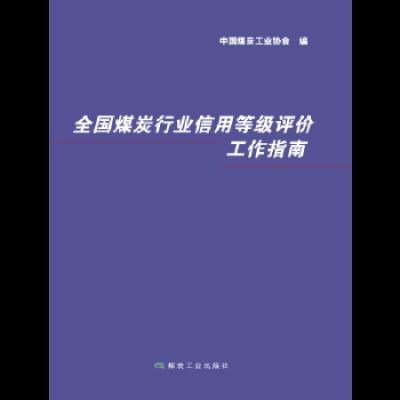 正版 全国煤炭行业信用指南等级评价工作指南 煤炭工业出版社 中国煤炭工业协会 9787502062026 书籍