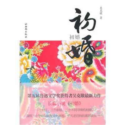 正版 初婚 吴克敬 西安出版社 9787807127314