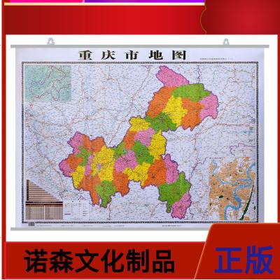 【2019年全新版】重慶市地圖掛圖1.1*0.8米高清雙面覆膜防水正版掛畫 辦公室客廳書房教室學生家用 正版保證整張