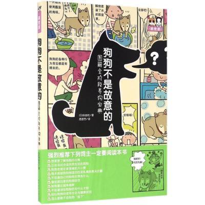 正版 狗狗不是故意的 日本自由社 著;高慧芳 译 世界图书出版公司 9787519208356 书籍