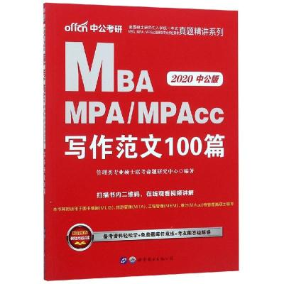2020寫作范文100篇/全國碩士研究生入學統一考試MBA.MPA.MPACC管理類專業學位聯考真題精講系列